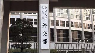 外交部:要求英方立即停止干涉香港事務