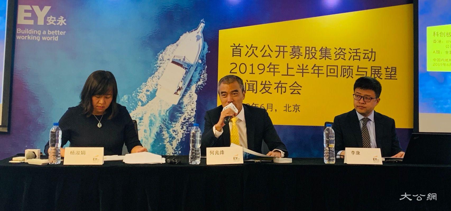 安永何兆烽:2019下半年IPO活动或将持续增加