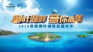 湖南常德柳叶湖旅游嘉年华系列活动启幕