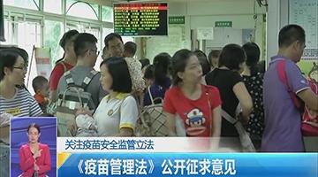 """中國疫苗管理法表決通過 實行""""最嚴格""""管理制度"""