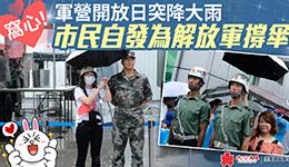 暖心!軍營開放日突降大雨 市民自發為解放軍撐傘