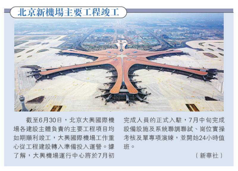 北京新机场主要工程竣工