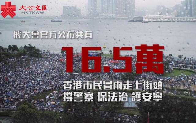 滔滔民意 16.5万香港市民撑警队