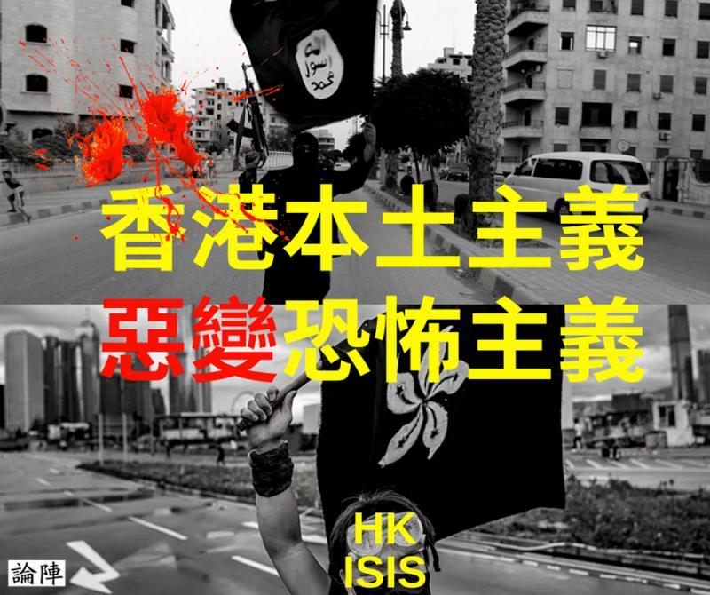 """?議論風生/香港""""本土主義"""" 惡變""""恐怖主義""""/戴妤珊"""