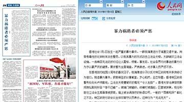 人民日報海外版:香港極端激進分子人心喪盡