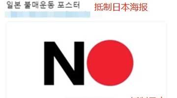 """韓國網友發起""""抵制日貨""""運動 數十個日本品牌被拉黑"""