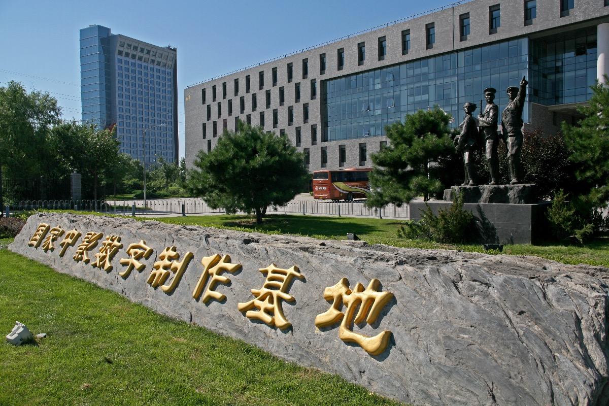 """加快推进""""中国影都""""建设 怀柔十条政策助力影视企业发展"""