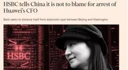 """外媒爆料:原来是汇丰银行!暗地里""""阴""""了华为"""