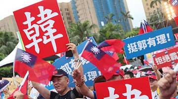 """民进党或""""灌票""""韩国瑜 令其出线机会大增"""
