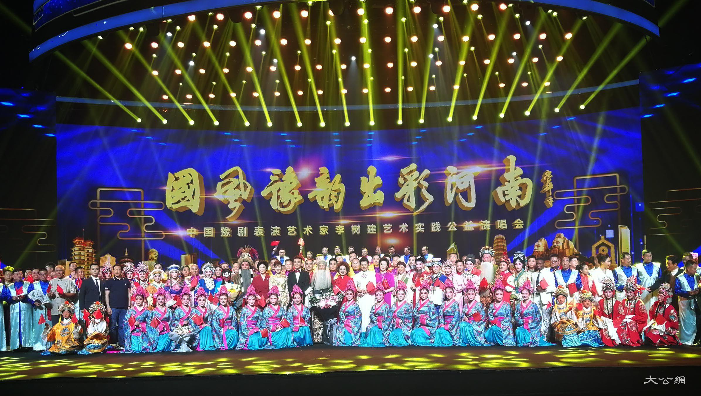 李樹建北京公益演唱 展國風豫韻出彩河南