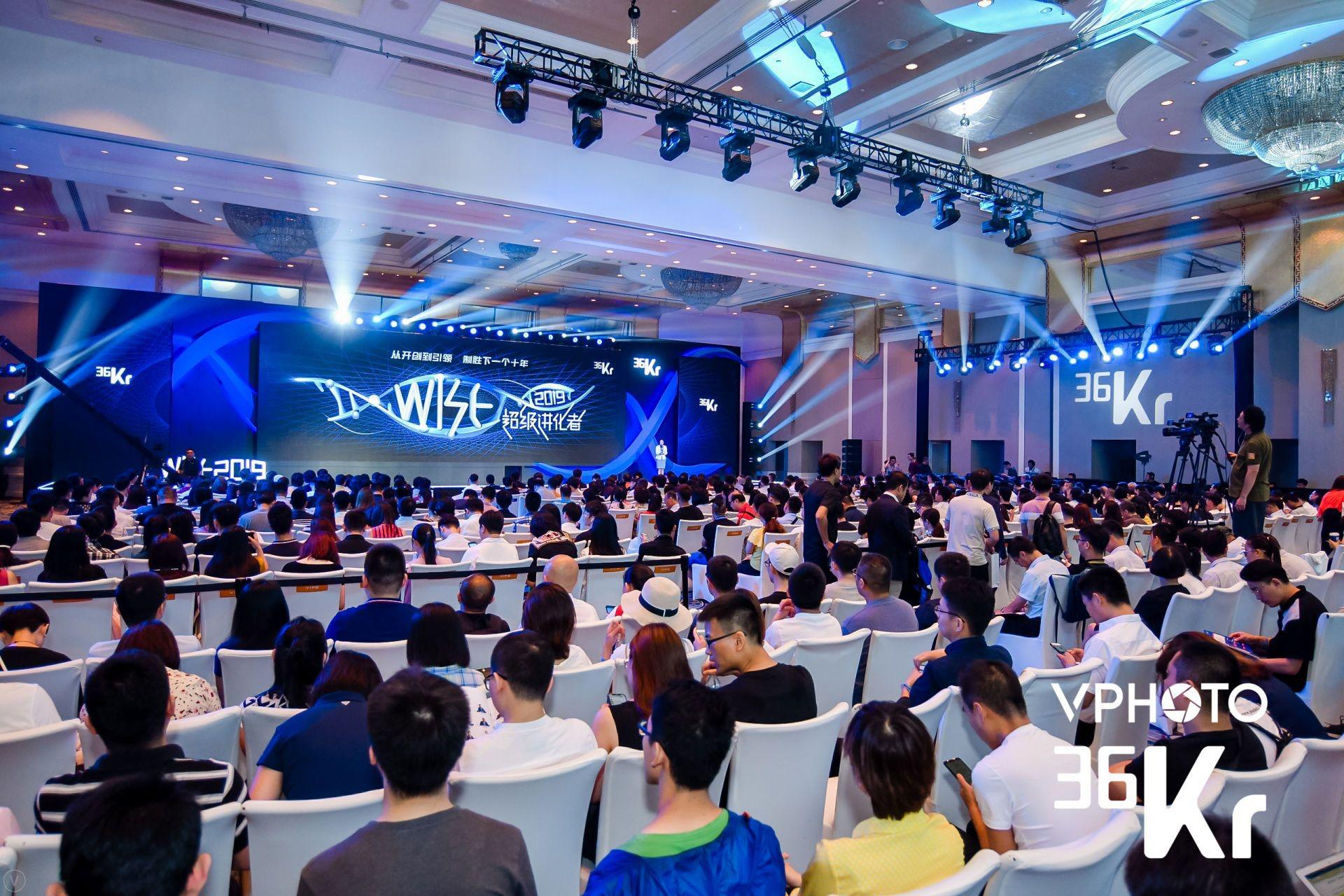 聚焦新商业变革者 36氪2019WISE超级进化者大会举行