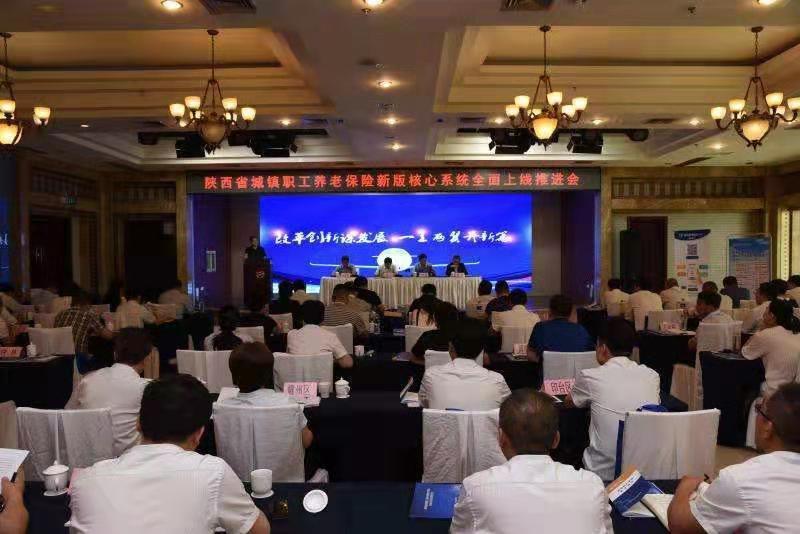 陕城镇职工养老保险新版核心系统全面上线