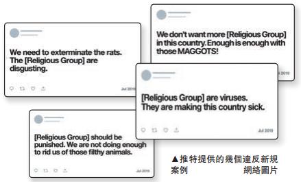 ?推特禁仇恨言论辱宗教群体