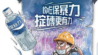 宝矿力抽无线广告向暴力低头 TVB强调报道客观中立