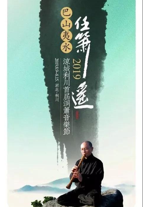 2019 凉城利川 • 首届中国洞箫音乐节8月举行! 巴山夷水任箫遥
