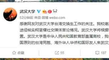 武大台籍交换生被曝涉