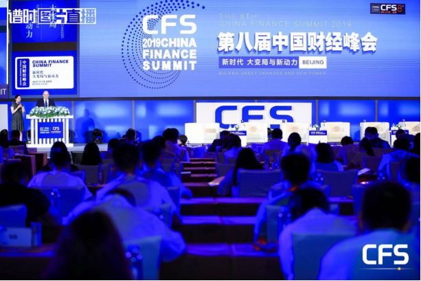 2019第八届中国财经峰会在京闭幕