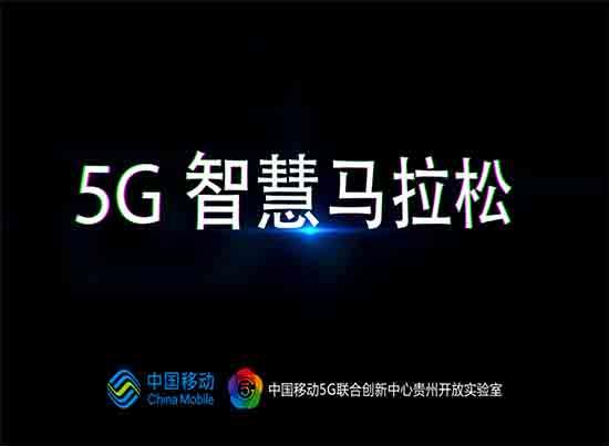 移动5G遇上六马,智慧科技全程领跑