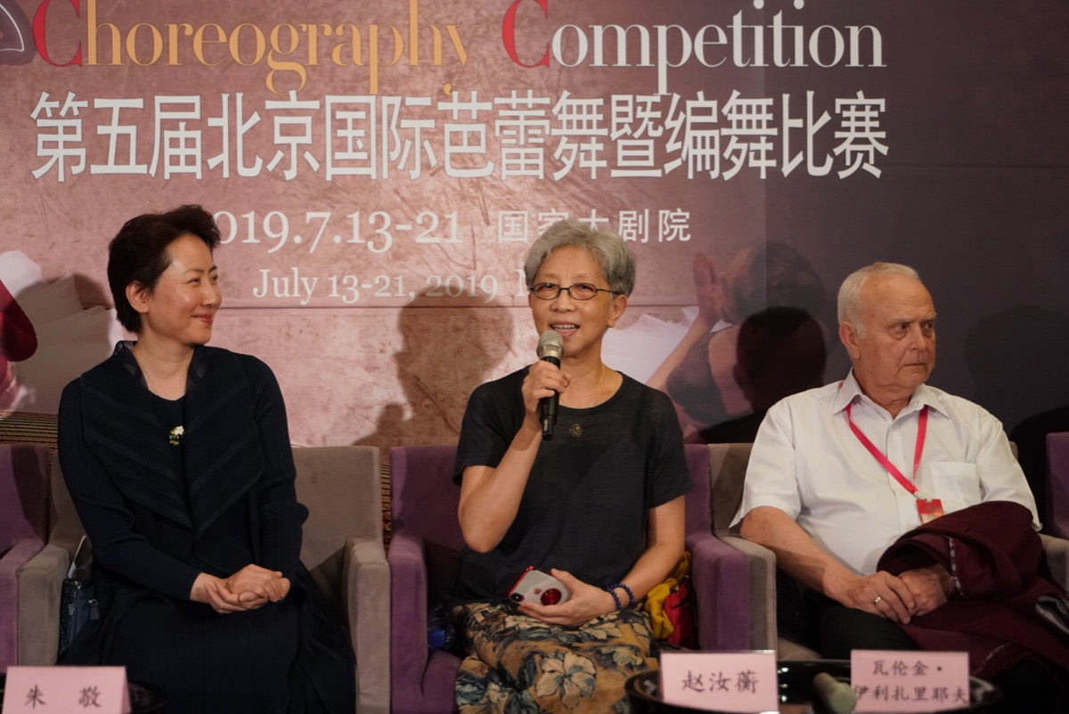 第五届北京国际芭蕾舞暨编舞比赛北京启幕