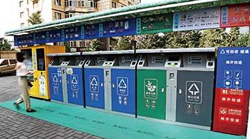 """减废回收 中国成""""他山之石"""""""