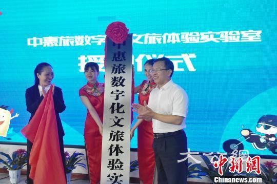 中國首家數字化文旅體驗實驗室落戶湖南