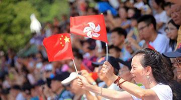 人民日报海外版望海楼:香港事务不容外人说三道四