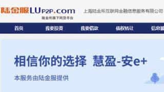 """陆金所将退出P2P业务? 回应:配合监管""""三降"""""""