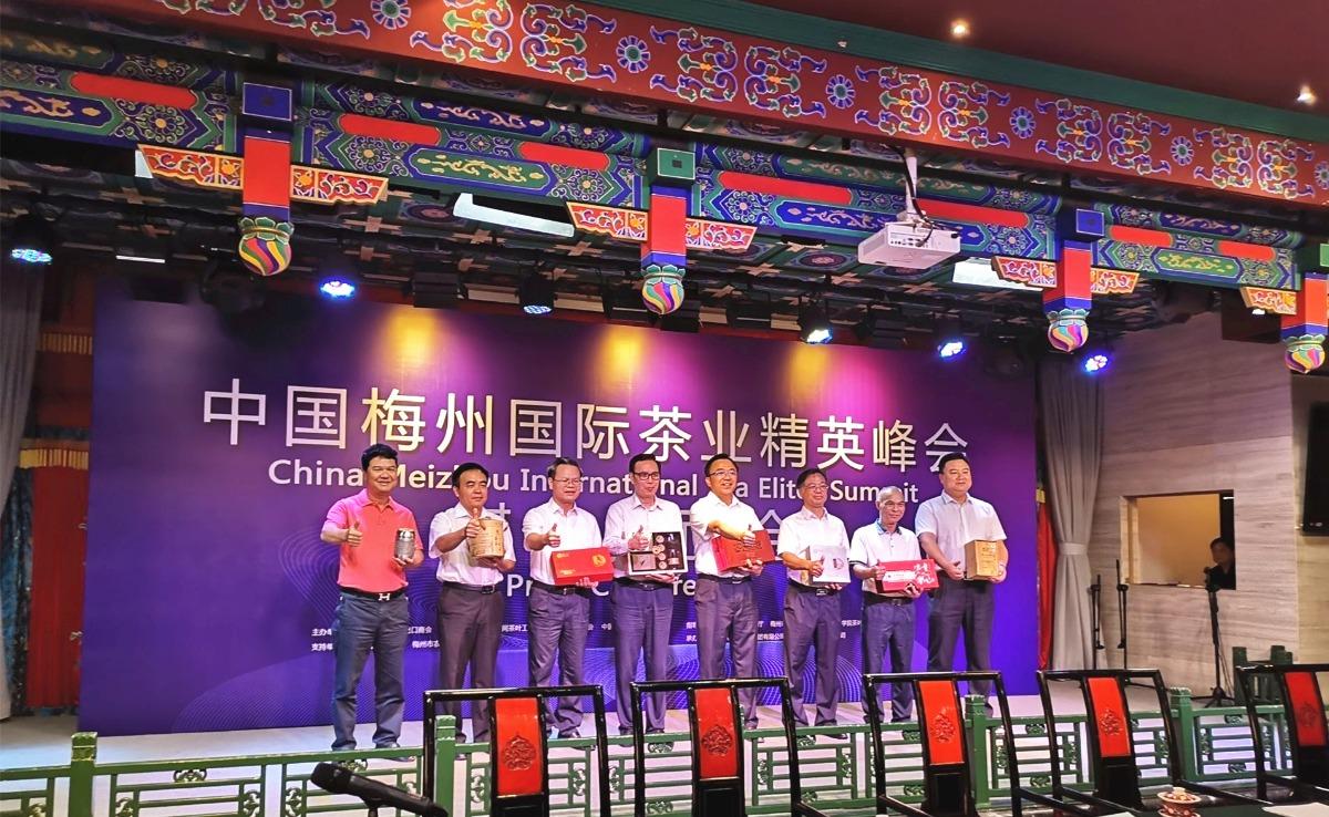 首届中国梅州国际茶业精英峰会将于9月23日举行