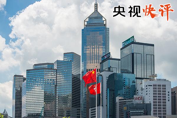 【央视快评】尊重主流民意 维护香港安宁