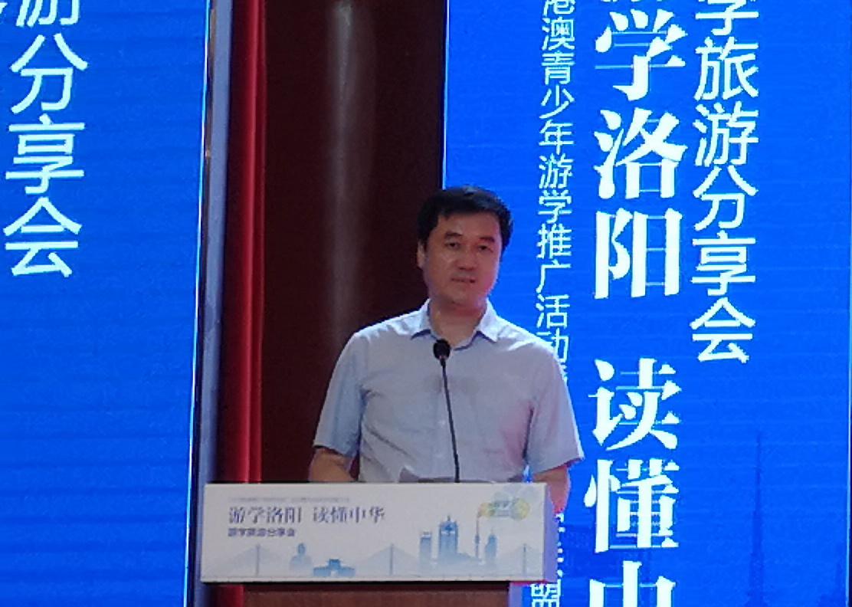 「遊學洛陽 讀懂中華」洛陽遊學旅遊分享會舉行