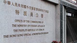外交部驻港公署发言人敦促美方停止向暴力不法行为发出错误信号