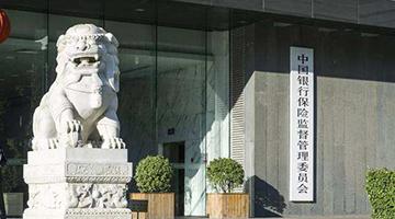 银保监会责令20家财险进行整改 3家外资受罚