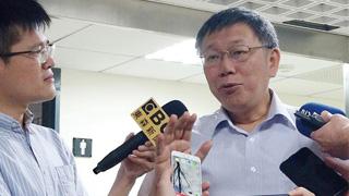 柯文哲暗示将与郭台铭讨论2020方案:郭若出马会降低社会焦虑