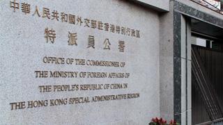 外交部驻港公署回击美反华议员涉港谬论:一派胡言、歇斯底里