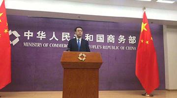 商务部:第十二轮中美经贸磋商将于7月30至31日上海举行