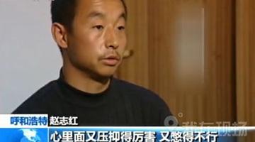 赵志红自认呼格案真凶 最高法:证据不足不予确定