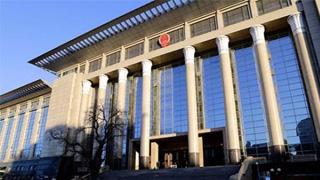 中国法院5年受理各类环境资源一审案件逾108万件