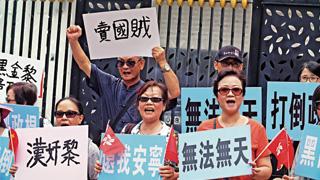 ?香港市民抗議黎智英賣國禍港
