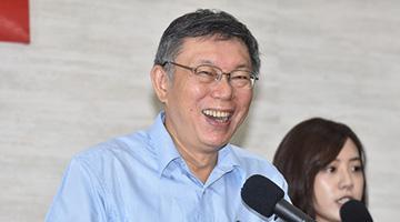 柯文哲:民进党是没价值政党 9月决定是否参加大选