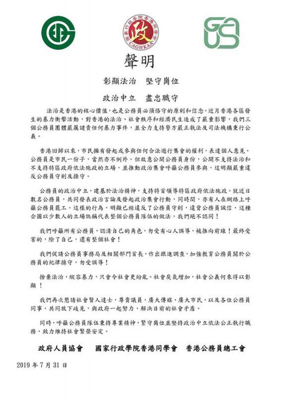 港三大公务员团体:坚持政治中立