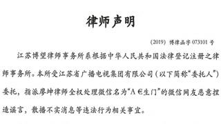 """江苏卫视发声明辟谣""""暂停与台湾地区艺人合作"""":将依法追责"""