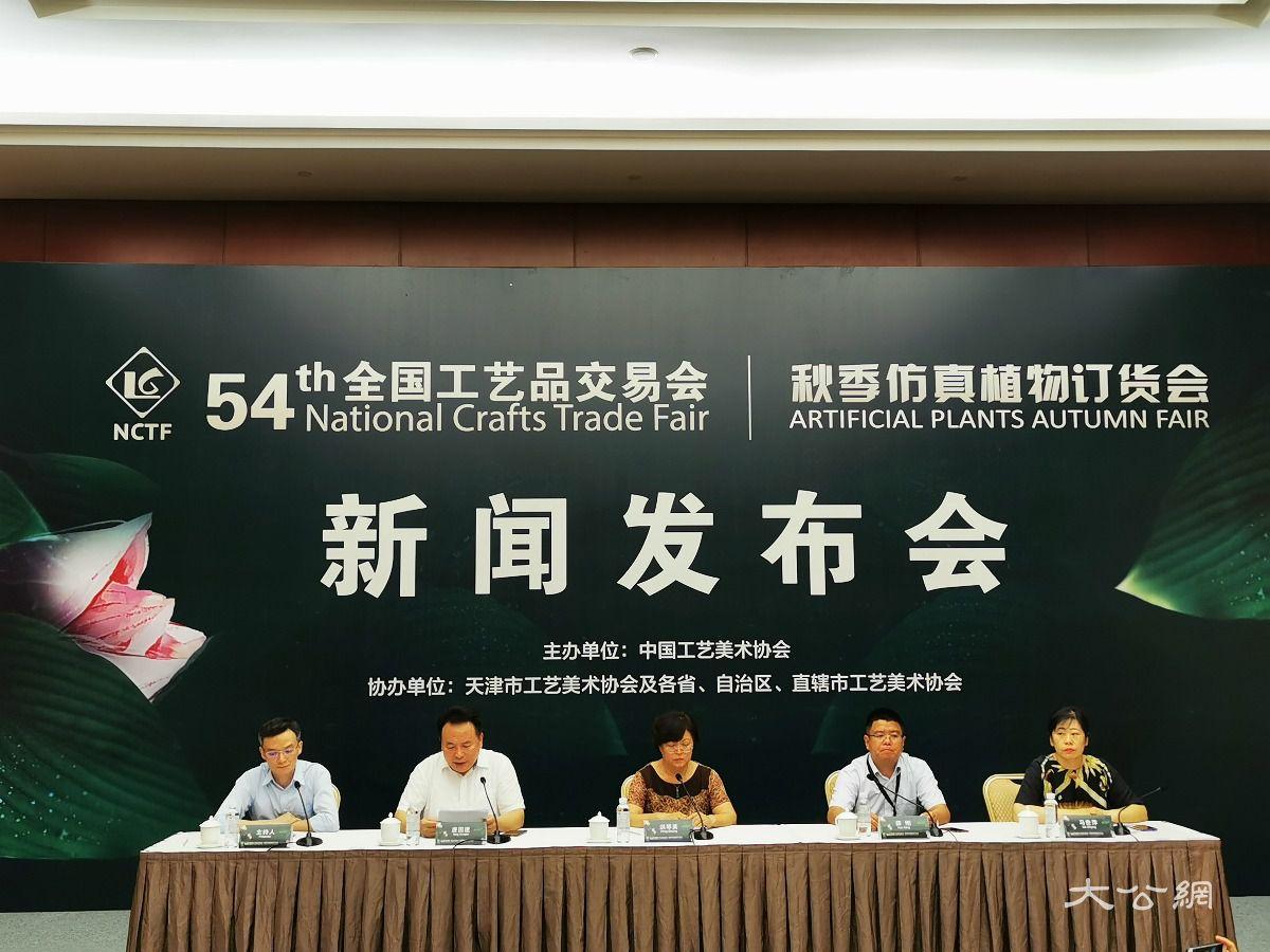第54屆全國工藝品交易會將于5日在津舉行秋季訂貨會