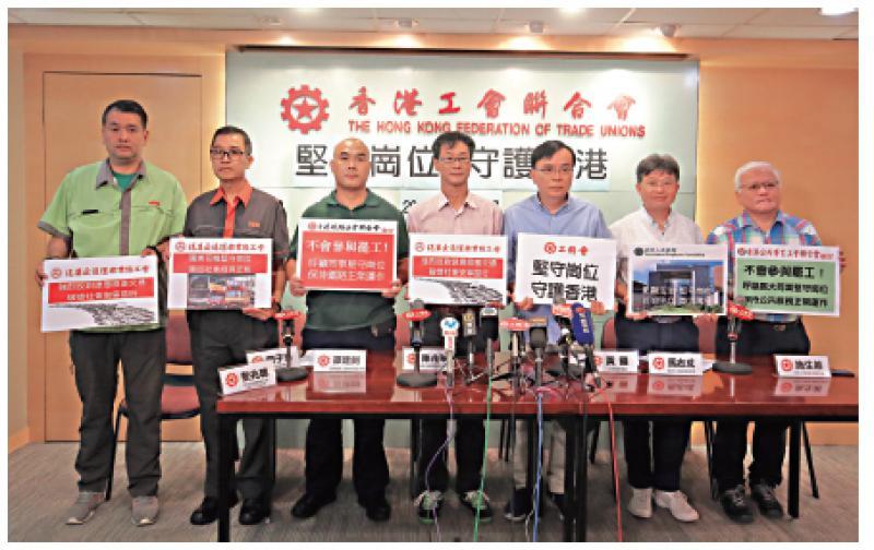 ?工联会:罢工即把市民权益当做筹码