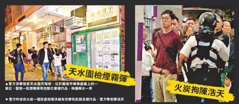 香港警方连破爆炸品库 拘陈浩天