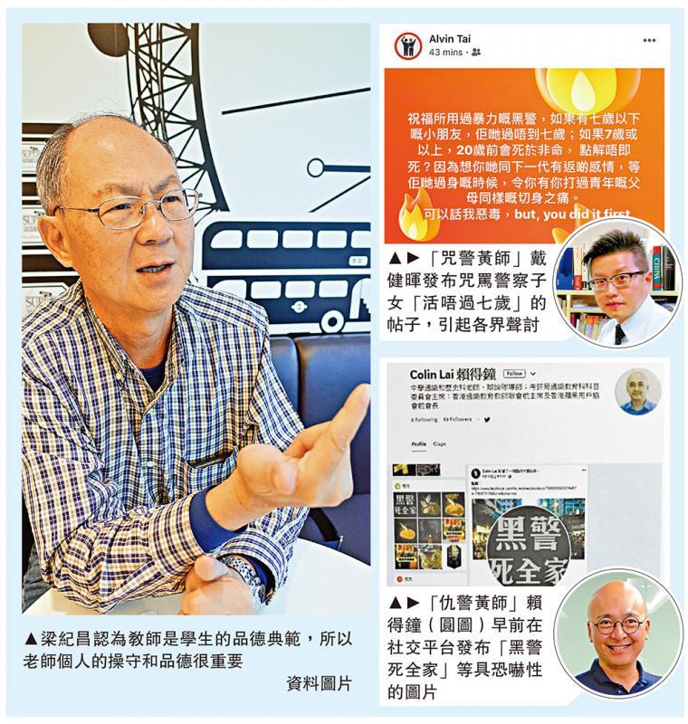 """港退休校长:""""黄师""""仇恨心态教坏学生"""