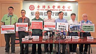 工联会:罢工即把市民权益当做筹码