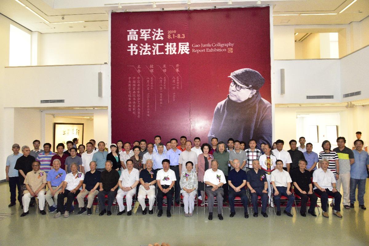 军旅书法家高军法书法汇报展在京举行