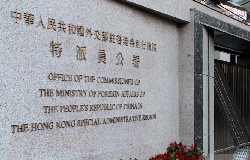 外交部驻港公署正告外国干预势力停止与特区违法暴力分子狼狈为奸
