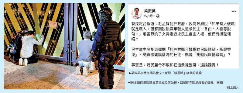 ?利用监警会观察员身份阻警执法 民主党两要员涉暴力冲击被捕