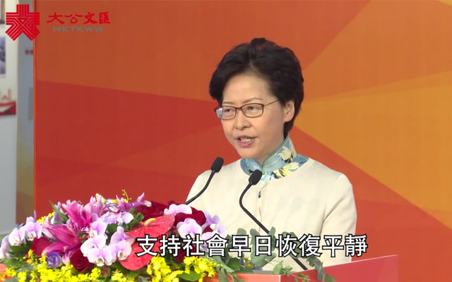 林郑月娥:特区政府会与大家一同努力恢复社会秩序